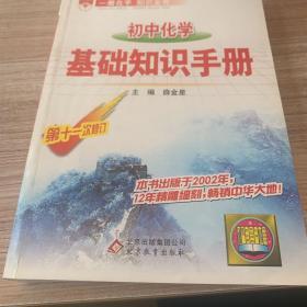 初中化学基础知识手册(第7次修订)