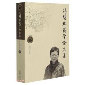 冯明珠藏学论文集现代中国藏学文库