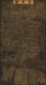 南宋地理图(坠理图),与平江图、帝王绍运图、天文图合称为苏州四大碑刻。也是我国现存最古老的三大石刻地图(禹迹图、华夷图)之一。南宋黄裳所绘。明代拓本。拓片尺寸95.66*174.96厘米。宣纸艺术微喷复制。460元包邮 不议价。
