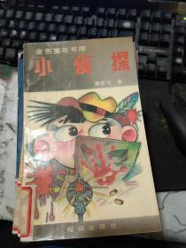 小侦探:金色童年书库