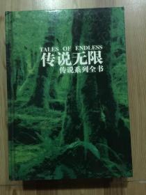 传说无限 传说系列全书 精装本 含光盘