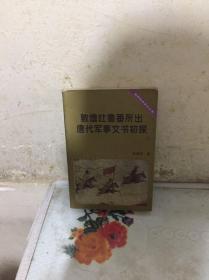 敦煌吐鲁番所出唐代军事文书初探