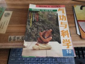 气功与科学 【1990年第10期】