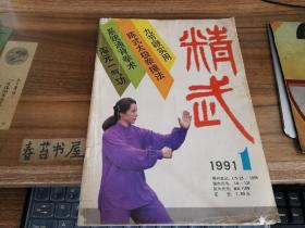 精武 【1991年第1期】