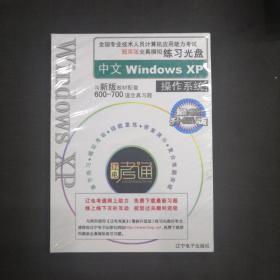 全国计算机应用能力考试题库版全真模拟练习光盘中文Windows XP操作系统
