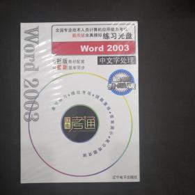 全国计算机应用能力考试题库版全真模拟练习光盘Word 2003中文字处理