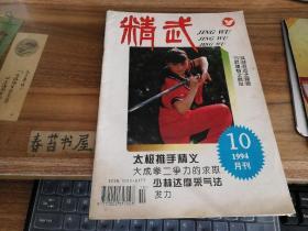 精武 【1994年第10期】