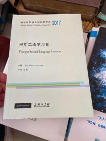 剑桥应用语言学年度评论2017·早期二语学习者