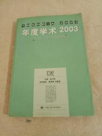 年度学术2003:人们对世界的想像