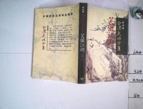 武俠 評點本 金庸武俠全集—笑傲江湖(三)