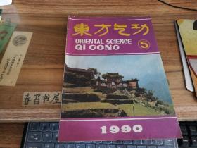东方气功 【1990年第5期】