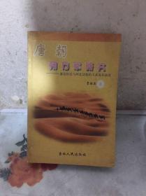 唐代朔方军研究