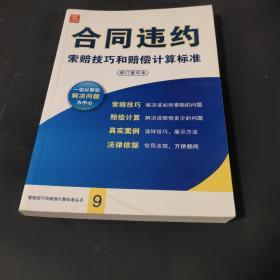 合同违约索赔技巧和赔偿计算标准(修订重印本)