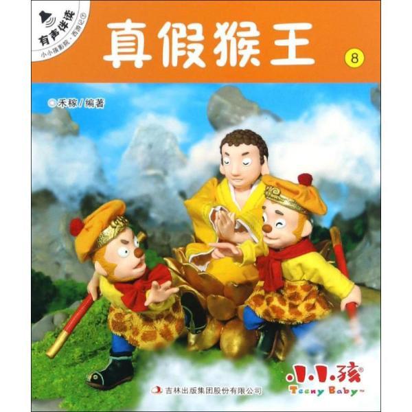 真假猴王8/小小孩影院