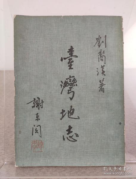 『孔网孤本』刘裔汉签名本《台湾地志》中国书局 1971年出版,罕见