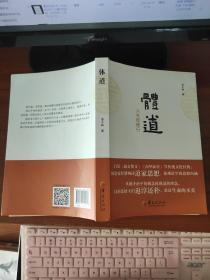 体道:人生即修行  李宇林  著 华夏出版社
