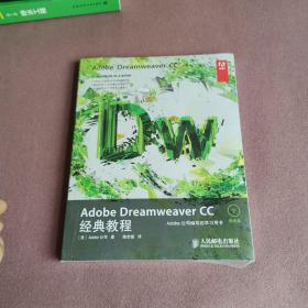 Adobe Dreamweaver CC经典教程