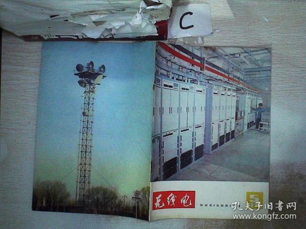 无线电1976 5