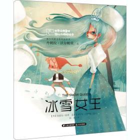 世界经典童话国际大师轻绘本冰雪女王