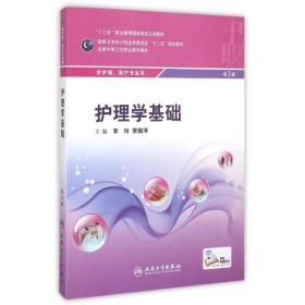 护理学基础(第3版)