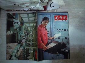 无线电1975 10