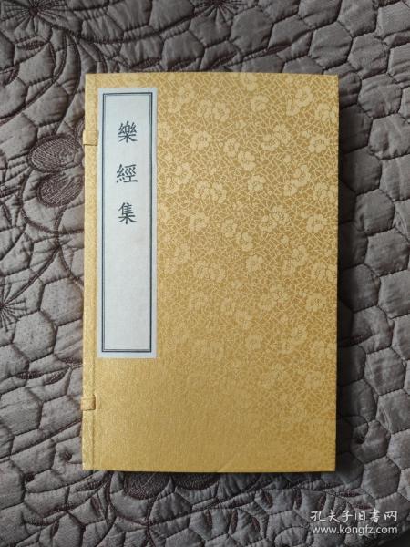乐经集(中国古典数字工程)