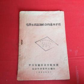 毛泽东同志论社会的基本矛盾