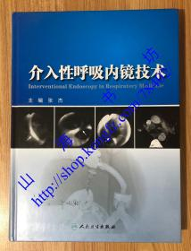 介入性呼吸内镜技术 Interventional Endoscopy in Respiratory Medicine 9787117162074