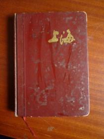日记本 华东地质学院第十次学生代表大会纪念册(存插图多张 大半空白)