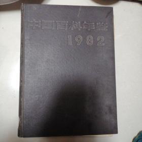中国百科年鉴1982