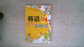 韩语194超级新鲜词