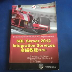 SQL Server 2012 Integration Services 高级教程