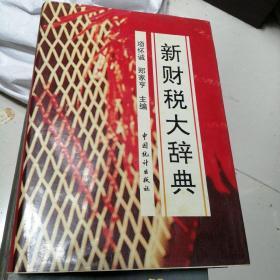 新财税大辞典