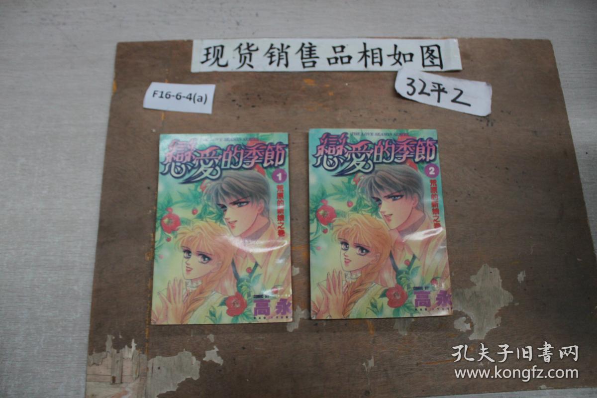 恋爱的季节 1 2(2本合售)
