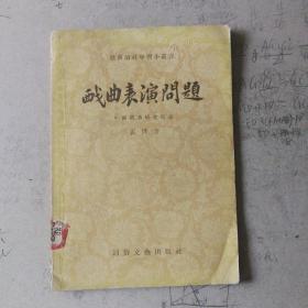 戏曲表演问题 戏曲演员学习小丛书