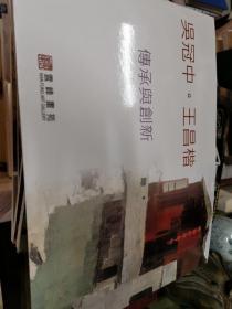 吴冠中l王昌楷
