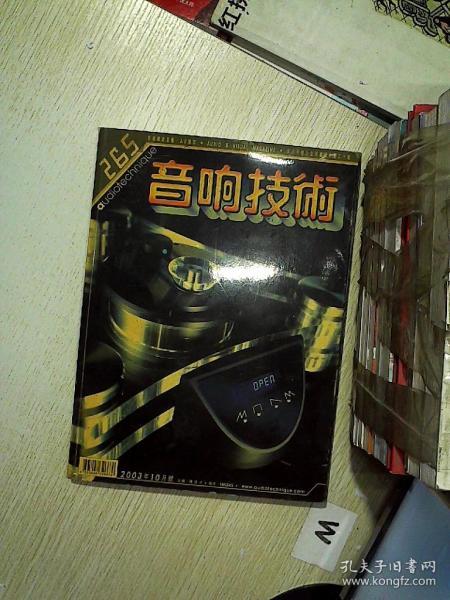 音响技术  2003 10  .