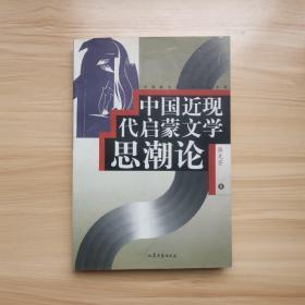 中国近现代启蒙文学思潮论   作者张光芒签赠本  签名本