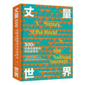 丈量世界:500条经典铁路路线中的世界史