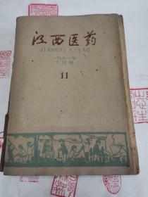 江西医药1961年3册.1962年5册.合售共8本。中医、西医都有,很多名医万友生等医案。国家困难时期的土纸本。