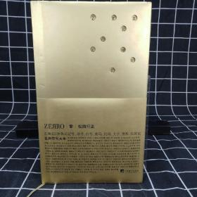 零ZEЯRO(黄金版):世界符号大全