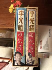 李光耀回忆录1923-2000_硬函套_精装2册·合售