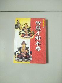 佛教小百科 15 智慧才辩本尊 库存书 参看图片