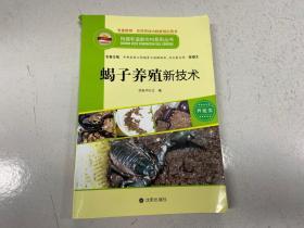构建和谐新农村系列丛书:蝎子养殖新技术