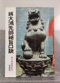 孔网孤本《蒋大鸿先师秘旨口诀》蒋大鸿真传秘本 珍藏版,风水名著,武陵出版社 1983年初版