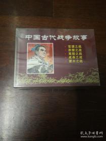 连环画:连环画:上海人民美术《中国古代战争故事(1—5完)》32开精装本带塑料外盒