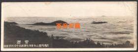 民国老照片,台湾阿里山,台湾玉山等风景名胜老照片6张