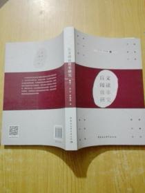 盲文阅读效率研究