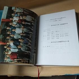 禄丰县志:1988-2000