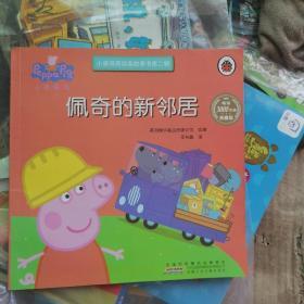 小猪佩奇动画故事书一共4本